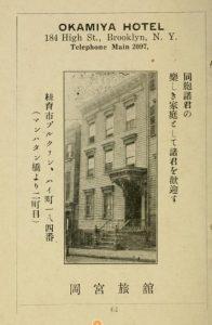 okamiya-hotel