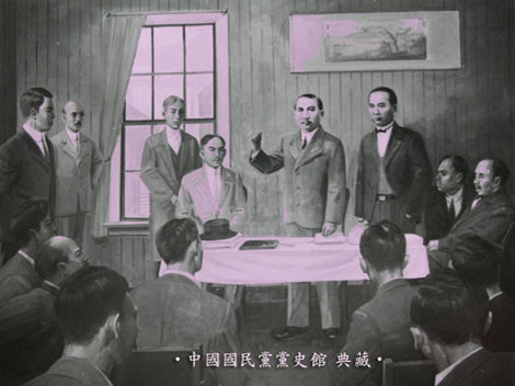 Xingzhonghui established by Sun Yat-sen in Honolulu at 1894