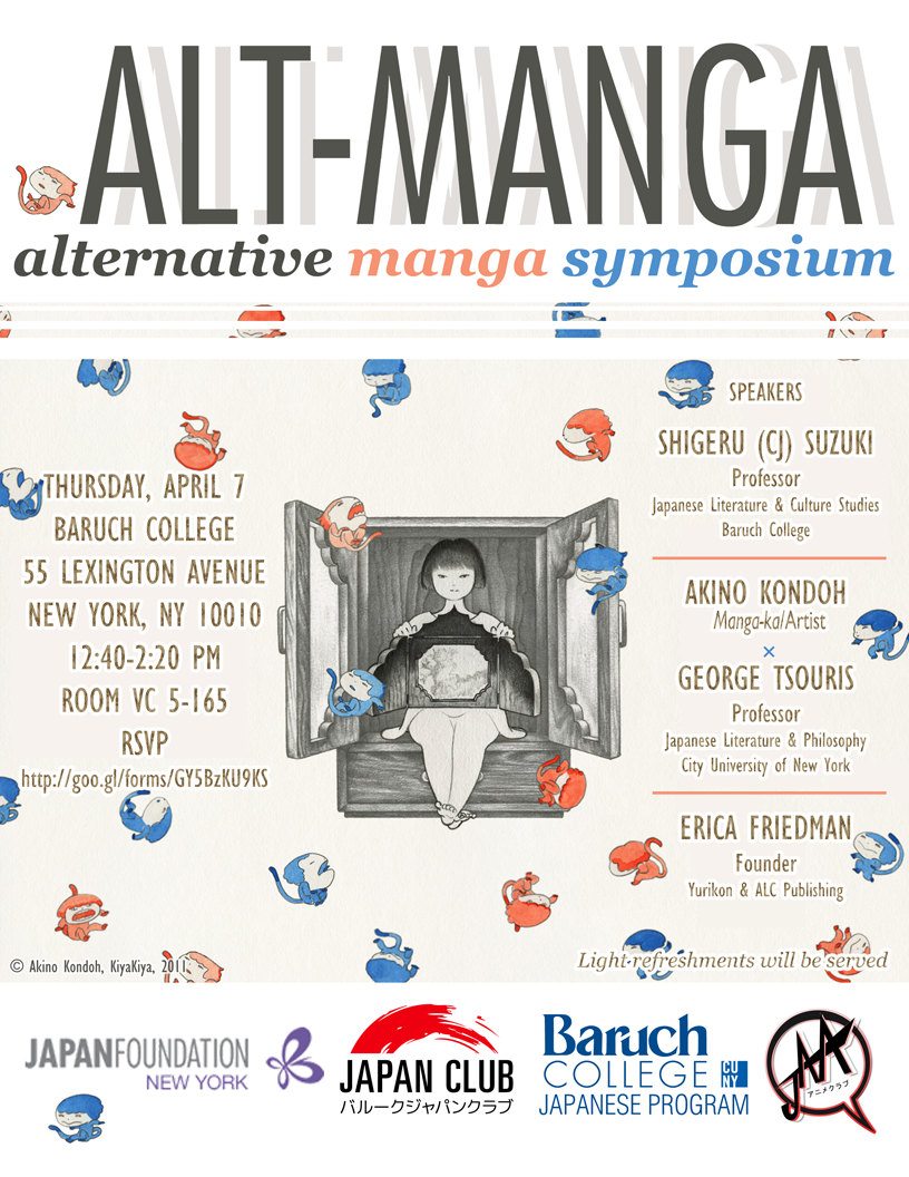 2016 Spring - Alt-Manga Symposium [Web]